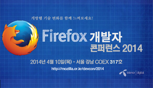 http://www.mozilla.or.kr/devcon/2014/images/event-shot.png